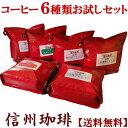 ●【コーヒー豆限定福袋】焙煎職人こだわり自家焙煎コーヒー豆お試しセットたっぷりホットブレンドコーヒー6種類セッ…