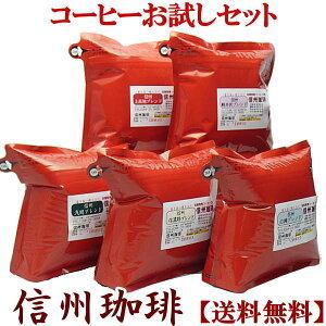 コーヒー コーヒー豆 または粉(お選びいただけます) 真田幸村の里・信州上田城下町よりまるとくお試しセット【珈琲福袋】たっぷりホットコーヒー おうちカフェ ブレンド各100g×5パック合