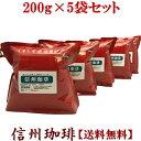 珈琲 コーヒー豆 自家焙煎焼き立てコーヒー 便利な200g×5セット合計1Kg いろいろ選べる♪ お客様よりリクエストを商…