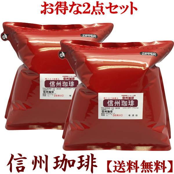 お得なブレンドコーヒー豆2点セット500g×2袋 選べるコーヒー福袋【送料無料】 【コーヒー豆 珈琲豆】信州珈琲