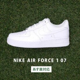 【14:00までのご注文で即日発送可能】新品 ナイキ NIKE AIR FORCE 1 07 エアフォース1 WHITE/WHITE ホワイト 白 315122-111 CW2288-111 メンズ