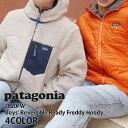 新品 パタゴニア Patagonia Boys' Reversible Ready Freddy Hoody ボーイズ リバーシブル レディ フレディ フーディ …