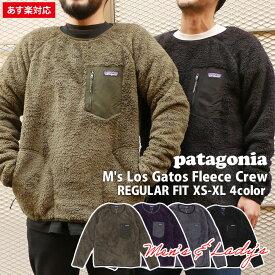 【14:00までのご注文で即日発送可能】新品 パタゴニア Patagonia M's Los Gatos Fleece Crew メンズ ロス ガトス クルー フリース 25895 REGULAR FIT レギュラーフィット メンズ レディース 新作