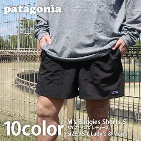 新品 パタゴニア Patagonia 21SS M's Baggies Shorts 5 バギーズ ショーツ 5インチ 57021 メンズ レディース 2021SS 新作