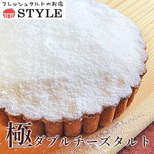 極ダブルチーズタルト ホワイトカスタード チーズケーキ レアチーズ ベイクドチーズ プレゼント スイーツ 誕生日 バースデーケーキ 手土産 お菓子 タルト クリームチーズ