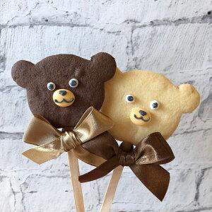 クマさんクッキー2本セット アイシングクッキー プチギフト 発表会 お誕生日 焼き菓子 ギフト お見舞い パーティ チョコクッキー プレーンクッキー