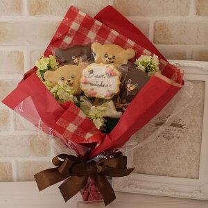 くまさん5本花束ギフト メッセージ入れ アイシングクッキー  可愛い ギフト プレゼント チョコレートクッキー バタークッキー ブーケ オーダー キャラクター