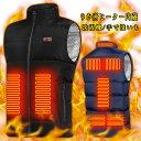 【3か月保障 3段階調温 加熱パネル9枚】3段階調温 電熱ベスト 繊維ヒーター ヒーター 電熱ジャケット ベスト 洗える …