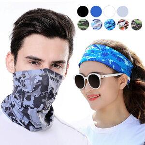 フェイスガード フェイスマスク 迷彩 カモフラ 洗える フェイスカバー スポーツマスク フェイスシールド 布 マスク 大人 日焼け 対策 ランニング レディース 女性用 おしゃれ 可愛い 大き