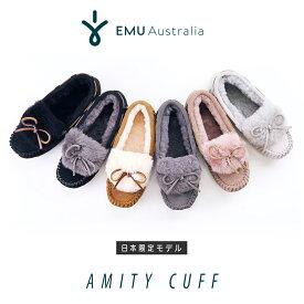 ムートン モカシン ブーツ ファー エミュ エミュー EMU Amity Cuff アミティカフ W11200 レディース メンズ 秋冬 送料無料