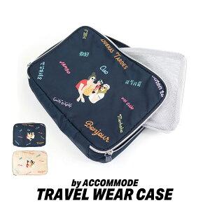 アコモデ ポーチ ランジェリーポーチ バッグインバッグ ハンドル付 ブランド 機能的 かわいい 大人 コンパクト トラベル 刺繍 韓国 accommode