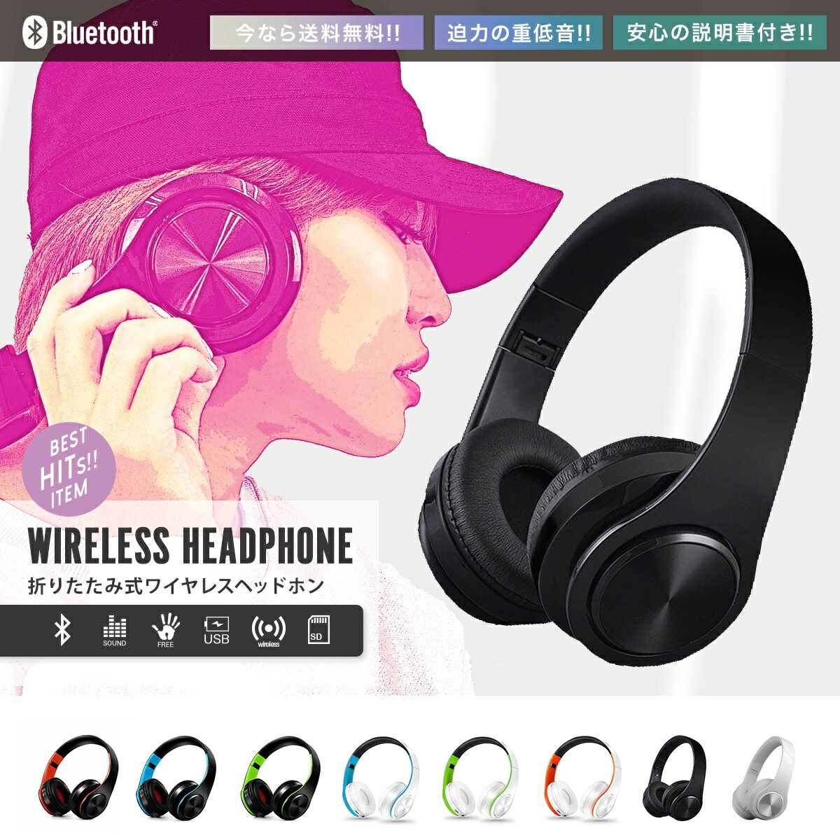ワイヤレス ヘッドホン 密閉型 Bluetooth ブルートゥース ヘッドフォン 折りたたみ式 ハンズフリー通話 高音質 重低音 ゲーム ワークアウト 日本語説明書付き 送料無料 シンプル おしゃれ 新色 音楽