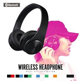 ワイヤレスヘッドフォン Bluetooth ヘッドホン 重低音 ブルートゥース ヘッドフォン 折りたたみ式 マイク内蔵 ハンズフリー通話 高音質 ゲーム 日本語説明書付き シンプル 音楽 持ち運び コンパクト オシャレ