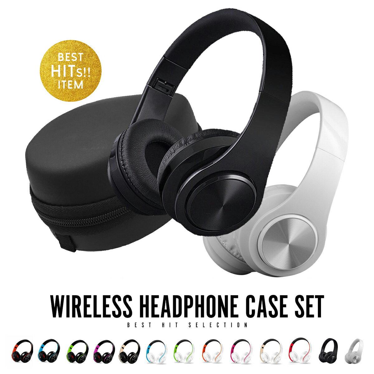 ワイヤレス ヘッドホン セット 密閉型 Bluetooth ブルートゥース ヘッドフォン 折りたたみ式 ハンズフリー通話 高音質 ゲーミング ワークアウト 送料無料