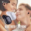 ワイヤレスイヤホン Bluetooth ワイヤレス イヤホン イヤフォン ブルートゥース 高音質 iPhone android ヘッドセット ヘッドホン 片耳 片耳タイプ メール便送料無料 日本語説明書付き カナル型 ビジネス 超小型 超軽量 隠れる シンプル
