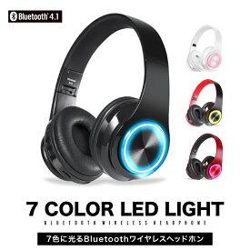 ワイヤレス ヘッドホン 密閉型 Bluetooth ブルートゥース ヘッドフォン 折りたたみ式 ハンズフリー通話 高音質 重低音 ゲーム ワークアウト シンプル おしゃれ 新色 音楽 LED 光る 7色 有線コード付き