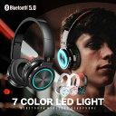 Bluetooth ワイヤレス ヘッドホン ヘッドフォン 密閉型 Bluetooth5.0 ブルートゥース 折りたたみ式 ハンズフリー通話 高音質 重低音 最新 ゲーム ワークアウト プレゼント LED 光る 7色 有線コード付き