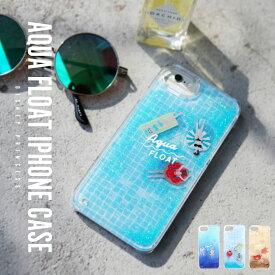 iPhone8 iPhone7 iPhone6 iPhone6s iPhone ハード ケース アコモデ accommode アクアリウム アクア フロート プリントチップ キラキラ ラメ プレゼント ギフト