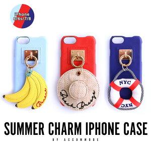 iPhone8 iPhone6 iPhone6s iPhone7 iPhone アイフォン カバー ケース チャーム バカンス アコモデ accomode リング 帽子 バナナ 浮き輪 プレゼント ギフト 夏
