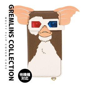 iPhone アイフォン Xperia エクスペリア アンドロイド スマートフォン カバー ケース 手帳型 Gremlin グレムリン ギズモ ストラップ カード ポケット