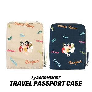 アコモデ ポーチ パスポートケース 財布 パスポート ブランド 機能的 かわいい 大人 コンパクト トラベル 刺繍 韓国 accommode メール便 送料無料