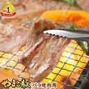 やまと豚バラ焼肉用500g | 豚肉 肉 やまと 豚 お肉 にく 後払い 食品 食べ物 ギフト 焼肉 ブタ お肉おいしい 取り寄せ…