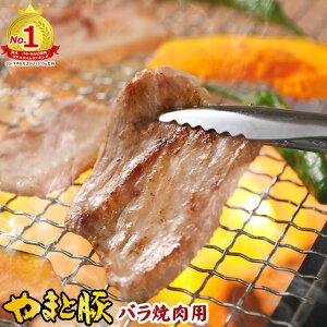 国産 やまと豚 バラ 焼肉用 500g | 豚肉 肉 やまと 豚 ブタ ぶた お肉 にく 豚バラ 後払い 食品 食べ物 ギフト 焼肉 bbq カルビ 豚バラ肉 後払い 可能 商品 食品 食べ物 ギフト 取り寄せ お取り寄