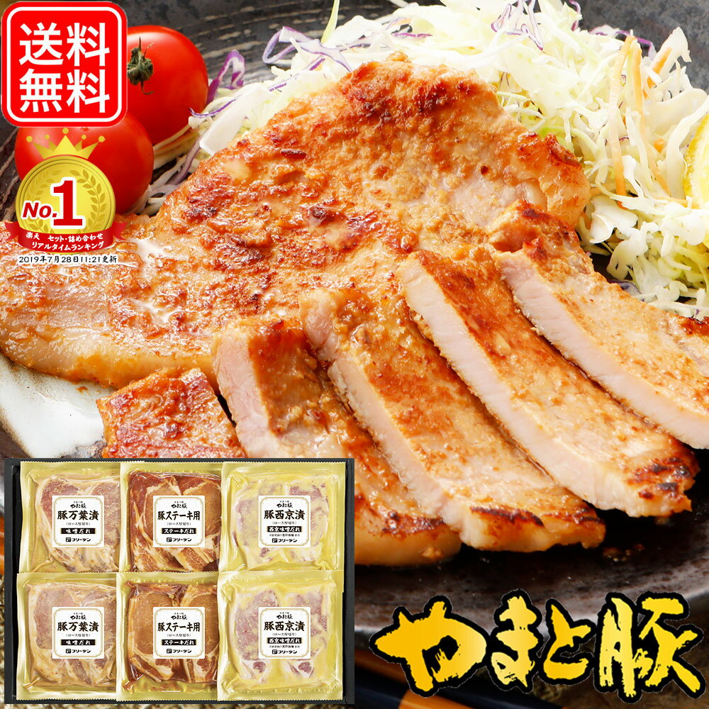 AJN-42 やまと豚 味付け肉セット ギフト | 送料無料 父の日 プレゼント 食べ物 ギフト 後払い お中元 御中元 手土産 冷凍 国産 豚肉 肉 やまと 豚 詰め合わせ お取り寄せ グルメ お肉 冷凍 食品 内祝い おかずセット 惣菜セット 味噌漬け 惣菜 ステーキ 味付け肉