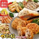 やまと 豚肉 おかずバラエティセット NS-R | 送料無料 食品 おかず 惣菜セット お取り寄せグルメ 肉 豚 詰め合わせ ス…