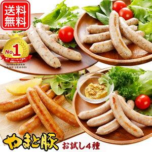 やまと豚 生ウインナー 4種お試しセット NS-AF | 送料無料 ソーセージ 無添加 ウインナー ウィンナー お取り寄せグルメ 食品 お試し 生ソーセージ お取り寄せ 肉 詰め合わせ お肉 食べ物 ギフ