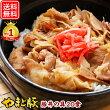 【送料無料送料込み豚丼丼冷凍20袋】銀座やまと監修豚丼の具110g20パック