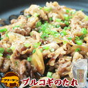 宮廷プルコギのたれ200g | プルコギ タレ たれ 醤油 国産 食べ物 グルメ 食品 お取り寄せ 美味しい 韓国料理 調味料 …