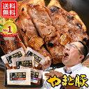 やまと豚 厚切りポークステーキ (5パックセット) NSG-G | 送料無料 内祝い 出産 お返し 結婚 食品 食べ物 惣菜 冷凍食…