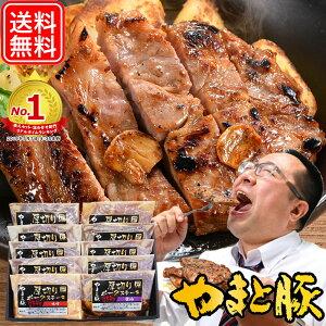 やまと豚 厚切りポークステーキ (10パックセット) NSG-I ? 送料無料 内祝い 出産 お返し 結婚 食品 食べ物 惣菜 冷凍食品 お取り寄せグルメ ご飯のお供 ご飯の友 高級 豚肉味噌漬け 味付け肉