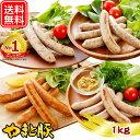 【クーポンで300円OFF】やまと豚 生ウインナー セット(全4種)たっぷり1Kg NS-H | 送料無料 お歳暮 ウインナー ウイン…