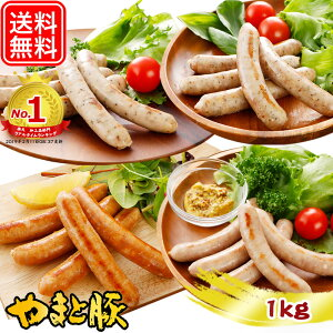 やまと豚 生ウインナー セット(全4種)たっぷり1Kg NS-H | 送料無料 ソーセージ 無添加 ウインナー ウィンナー お取り寄せグルメ 食品 生ソーセージ お取り寄せ 肉 詰め合わせ お肉 食べ物 ギフ