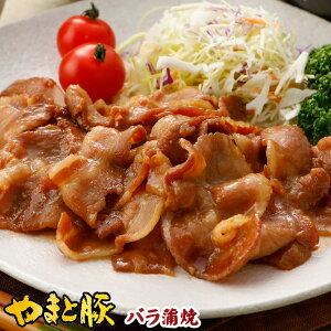 やまと豚 バラ 蒲焼 180g (冷凍) | 蒲焼 食品 豚丼の具 豚丼 お取り寄せグルメ カルビ 惣菜 お惣菜 おかず 和風惣菜 味付け肉 味付肉 タレ漬け 冷凍 冷凍食品 焼くだけ 簡単調理 豚肉 肉 やまと