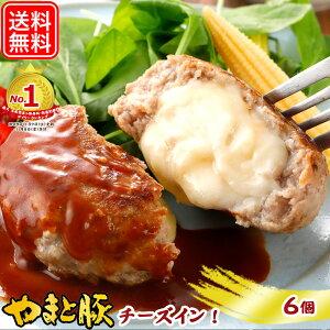 やまと豚 チーズイン ポーク ハンバーグ (6個入) | 送料無料 母の日 父の日 2021 プレゼント 実用的 花以外 お中元 ギフト 冷凍 生 チーズハンバーグ 食品 お取り寄せグルメ お取り寄せ 豚肉 肉