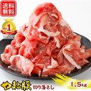 国産 やまと豚 切り落とし肉 メガ盛り 1.5Kg | 送料無料 お中元 御中元 2021 夏 ギフト プレゼント 豚肉 肉 お肉 訳あ…