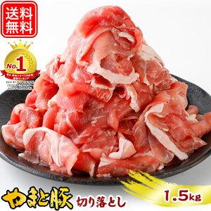 国産 やまと豚 切り落とし肉 メガ盛り 1.5Kg | 送料無料 豚肉 肉 お肉 訳あり 食品 小分け 赤身 切り落とし 焼肉 豚こま 豚小間 豚コマ 小間切れ わけあり コンビニ 後払い 可能 商品 後払い食品