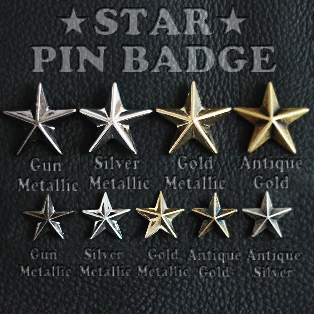 5個以上購入でメール便送料無料 大小混合でもOK 大人気の星型★スタースタッズ 小さいサイズ ピンバッジ ピンズ[4883072]