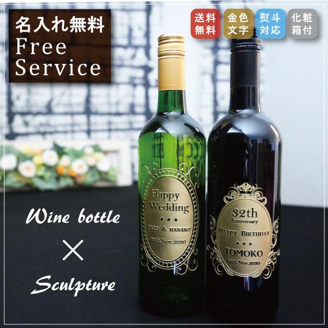 【名入れワイン 単品】還暦祝い 結婚祝い ギフト 赤ワイン 白ワイン 名入れ ボトル 両親 父 母 古希祝い 喜寿祝い 米寿祝い お酒