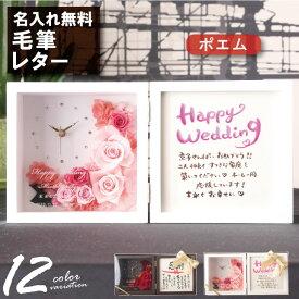 プリザーブドフラワー ギフト 名入れ ポエム 結婚祝い 置き時計 両親 還暦祝い 女性 母 誕生日 記念日 (フォトフレーム)(時計付き)|プレゼント 結婚式 写真立て メッセージ入り ブリザードフラワー 花 置時計 プリザードフラワー 写真たて 記念 写真 立て