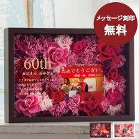 プリザーブドフラワーフォトフレームカーネーションお花名入れ壁掛け還暦祝い両親母結婚祝い誕生日祝い【A4サイズ】