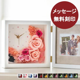 プリザーブドフラワー 時計 両親 結婚祝い ギフト 写真たて ギフト 名入れ 退職祝い 女性 母 金婚式 プレゼント 祝い(フォトフレーム)(時計付き) プレゼント 結婚式 メッセージ入り 花 置時計 結婚式 電報 花時計 選べる 高級 ブック型 スワロフスキー
