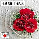 【日本製】 還暦祝い プリザーブドフラワーより長持ち 退職祝い 名入れ 【Sドーム】 ドライフラワー ガラスドーム 敬…