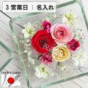 母の日 【日本製】 還暦祝い プリザーブドフラワー より長持ち 女性 名入れ 退職祝い 金婚式 プレゼント 古希 お祝い …