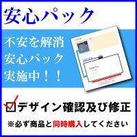 【安心パック】商品と同時購入で事前のデザイン確認・修正ができます。