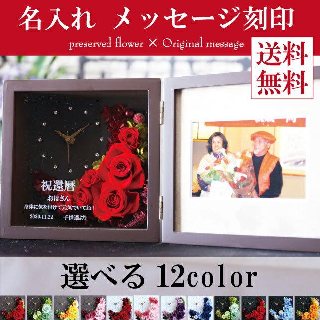 【名入れ】プリザーブドフラワー 還暦祝い 置き時計 両親 名入れ 米寿祝い 女性 母 誕生日 記念日 祝い(フォトフレーム)(時計付き)|置時計 写真たて 結婚式 プレゼント プリザードフラワー ブリザードフラワー ブリザ-ブドフラワー 記念 写真立て 花 メッセージ入り 赤