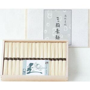 高級手延べ 三輪素麺 LX-50S【黒帯/素麺ギフト】